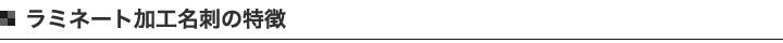 ラミネート加工名刺の特徴